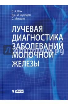 Лучевая диагностика заболеваний молочной железыЛучевая диагностика<br>В одной книге представлен обзор случаев типичных проявлений заболеваний молочной железы, видимых при маммографии, ультразвуковом исследовании и магнитно-резонансной томографии. Дано краткое описание того, как выполнить биопсию и другие процедуры на молочной железе с использованием каждой из трех методик. Простой формат, четкая структура материала и ссылки на источник в конце описания каждого случая помогут начинающему врачу принимать правильные решения. <br>Для практикующих маммологов и студентов старших курсов медицинских вузов.<br>