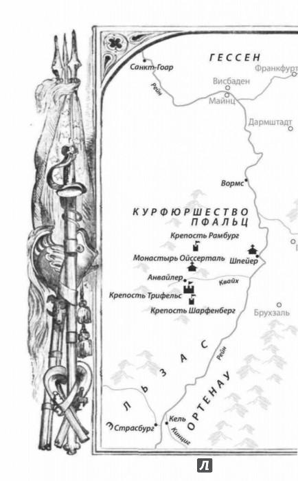 Иллюстрация 1 из 15 для Крепость королей. Проклятие - Оливер Пётч | Лабиринт - книги. Источник: Лабиринт