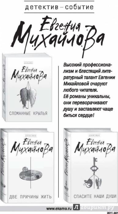Иллюстрация 1 из 22 для Небеса рассудили иначе - Татьяна Полякова   Лабиринт - книги. Источник: Лабиринт