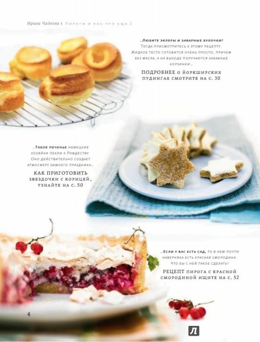 Иллюстрация 1 из 26 для Пироги и кое-что еще... 2. Рецепты домашней выпечки - Ирина Чадеева   Лабиринт - книги. Источник: Лабиринт