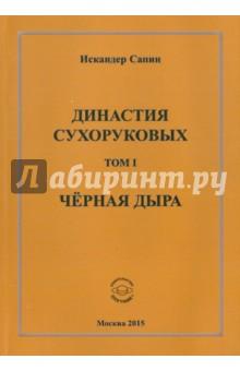 Династия Сухоруковых: Том 1. Чёрная дыра