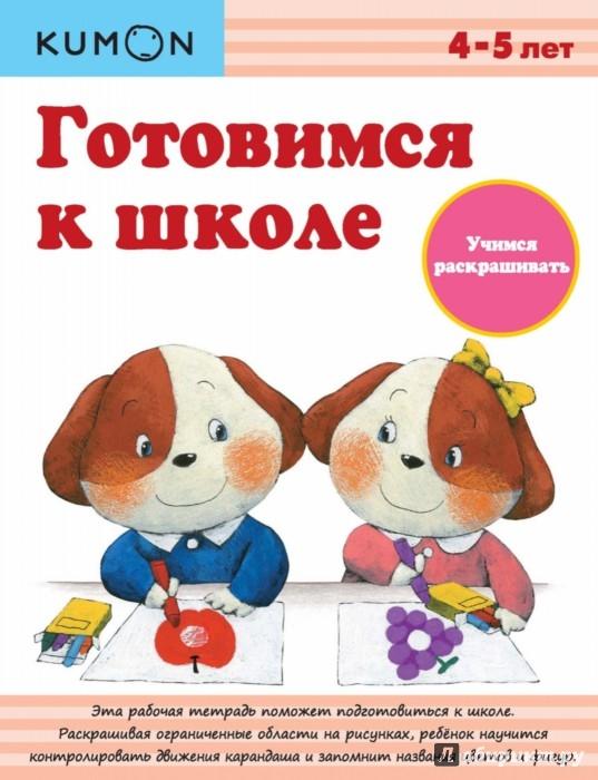 Иллюстрация 1 из 66 для KUMON. Готовимся к школе. Учимся раскрашивать - Тору Кумон | Лабиринт - книги. Источник: Лабиринт