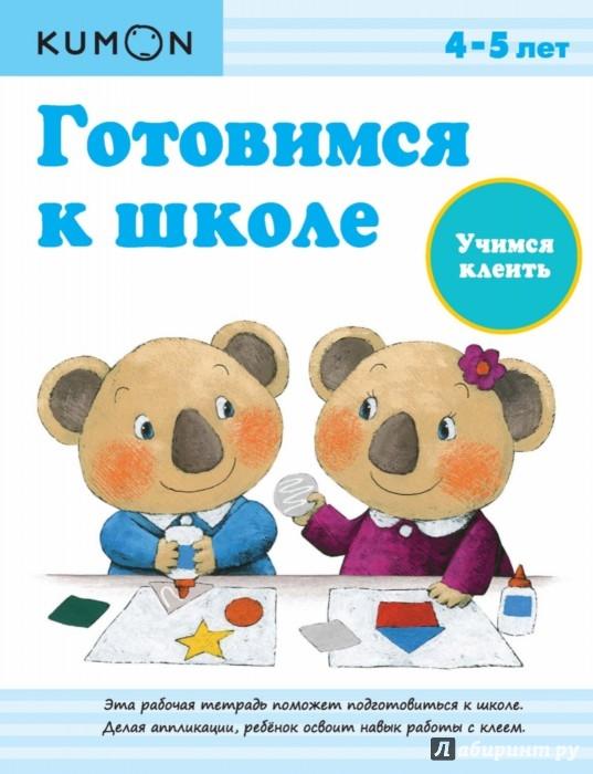 Иллюстрация 1 из 45 для KUMON. Готовимся к школе. Учимся клеить - Тору Кумон | Лабиринт - книги. Источник: Лабиринт