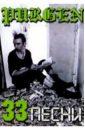 33 песни: группа Пурген