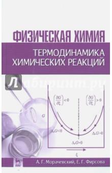 Физическая химия. Термодинамика химических реакций. Учебное пособие