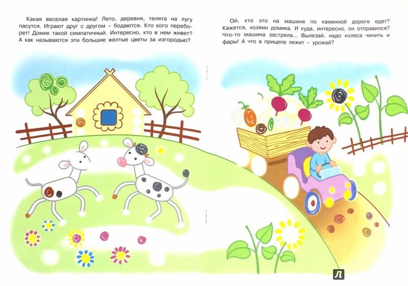 Иллюстрация 1 из 11 для Комочки. Первые прописи для детей от 3-х лет | Лабиринт - книги. Источник: Лабиринт