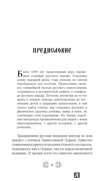 Иллюстрация 1 из 19 для Православная мама. Пособие по воспитанию и уходу за ребенком - Владимир Зоберн | Лабиринт - книги. Источник: Лабиринт