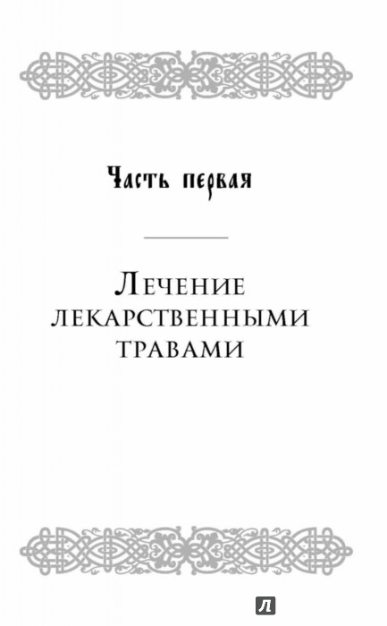Иллюстрация 1 из 11 для Православный целебник - Владимир Зоберн   Лабиринт - книги. Источник: Лабиринт