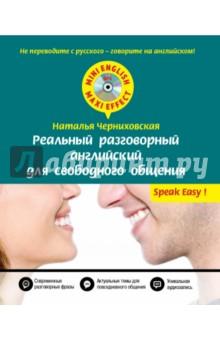 Реальный разговорный английский для свободного общения (+CD)Английский язык<br>Это пособие поможет овладеть современным разговорным английским языком и научиться поддерживать разговор на любую из повседневных тем. В многочисленных диалогах, которые можно прочитать или прослушать на диске, представлен современный английский реальных жизненных ситуаций. Комментарии помогут разобраться в особенностях употребления фраз и грамматических конструкций, а упражнения - закрепить пройденное.<br>Авторская методика Натальи Черниховской основана на использовании готовых речевых шаблонов, характерных для конкретной ситуации общения. Читая диалоги и слушая их на диске, вы легко запомните современные слова и словосочетания, идиомы и фразовые глаголы, которые пригодятся в повседневном и деловом общении на самые разные темы. Благодаря их использованию сводится к минимуму необходимость переводить с русского на английский, повышается качество речи, быстрее достигается взаимопонимание. <br>Курс рассчитан на обучающихся с начальным и средним уровнем подготовки и предназначен как для самостоятельной работы, так и для занятий с репетитором.<br>