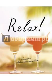 Блокнот Relax! , А5+