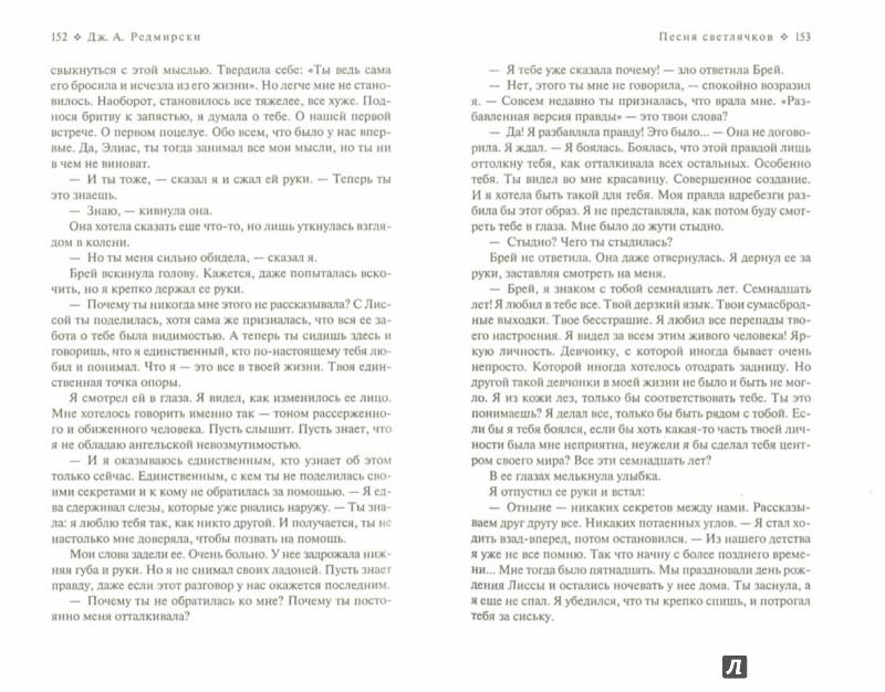 Иллюстрация 1 из 13 для Песня светлячков - Дж. Редмирски | Лабиринт - книги. Источник: Лабиринт