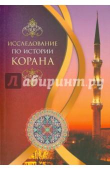 Исследование по истории КоранаИслам<br>Предлагаемая вниманию читателя книга современного ученого Сайида Мухаммада Бакира Худжати посвящена исследованию по истории Корана и является большим вкладом в современную коранистику. С использованием большого количества источников автор подробно рассматривает такие вопросы, как порядок нисхождения айатов и сур, значение букв, предваряющих суры, составление Корана и его написание, сбор Корана после смерти Пророка ислама (да благословит Аллах его и приветствует!) и т. д. Особенно необходимо отметить тщательный, сугубо научный подход автора к рассматриваемым проблемам, для освещения которых привлекаются мнения и труды представителей различных школ ислама а также западных востоковедов.<br>Надеемся, что эта книга послужит для решения и прояснения фундаментальных вопросов истории Корана и станет существенным вкладом в развитие исламской культуры России.<br>