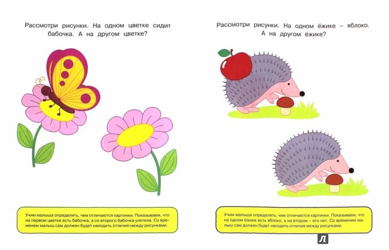Иллюстрация 1 из 36 для Задачки для ума. Развиваем мышление. Для детей 1-2 лет - Ольга Земцова | Лабиринт - книги. Источник: Лабиринт
