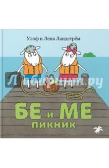 Бе и Ме. ПикникСказки и истории для малышей<br>Бе и Ме отправились на пикник. Они плыли на лодке и пели песню. Но вдруг лодка села на мель! Что делать?<br>Для чтения взрослым детям.<br>