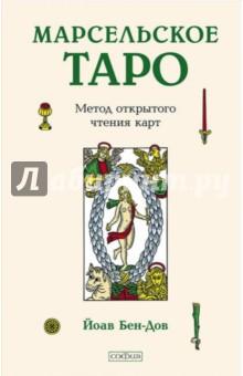 Марсельское Таро. Метод открытого чтения картГадания. Карты Таро<br>Марсельское Таро - это древний и аутентичный вариант знаменитых карт для прорицания. Физик и философ Йоав Бен-Дов, изучает Марсельское Таро более 30 лет. Он предлагает метод открытого чтения Таро, при котором вы сами находите нюансы значений карт, отталкиваясь от традиционных интерпретаций, обсуждающихся в книге. Всё есть знак, утверждает автор, и это относится не только к деталям изображений карт, но и к самому процессу чтения. Книга удобно структурирована и полностью иллюстрирована картами из старинной колоды Николя Конвера (1760), реставрированной автором.<br>