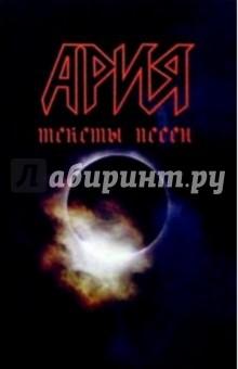 Ария. Тексты песен