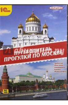 Прогулки по Москве (CD)