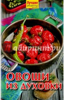 Овощи из духовки