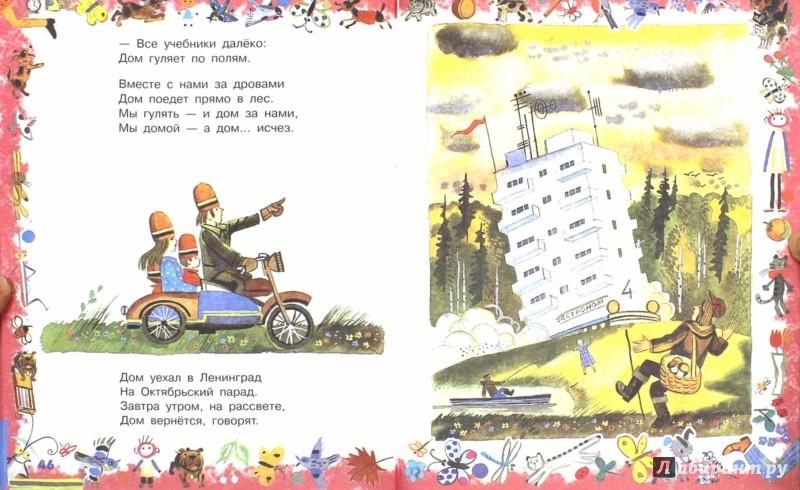 Иллюстрация 1 из 6 для Стихи для самых маленьких - Агния Барто   Лабиринт - книги. Источник: Лабиринт