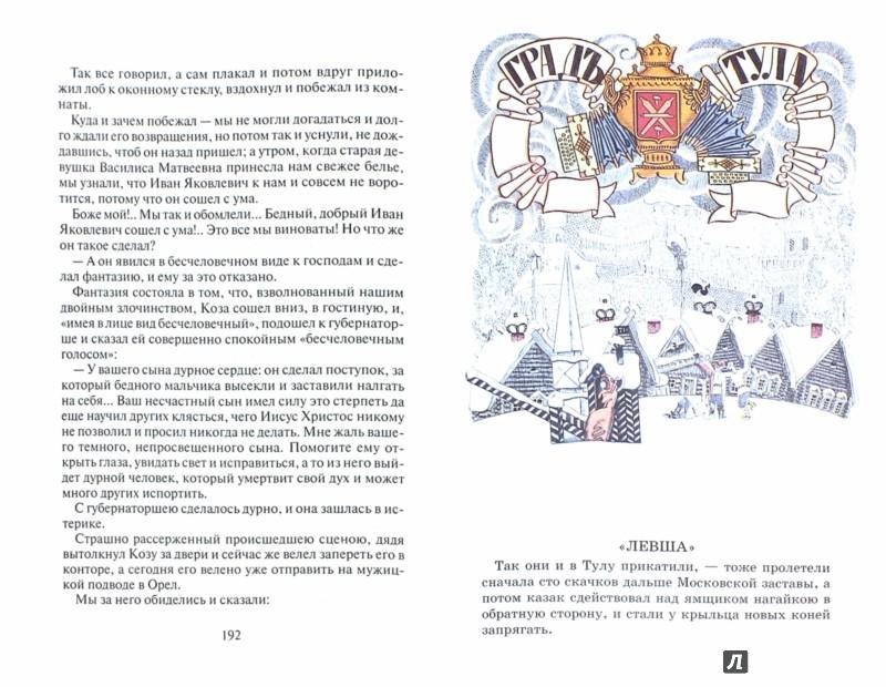 Иллюстрация 1 из 5 для Левша - Николай Лесков   Лабиринт - книги. Источник: Лабиринт