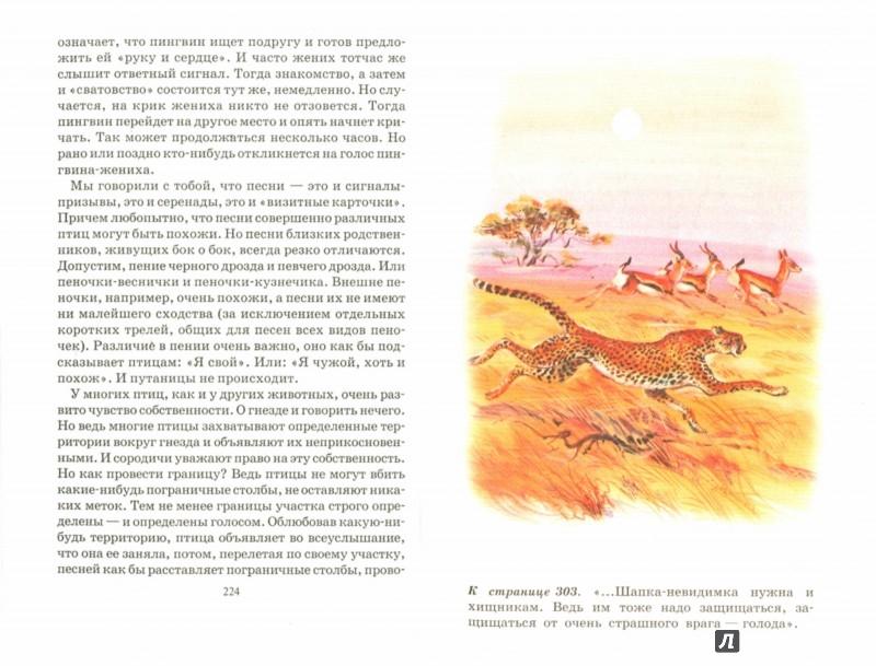 Иллюстрация 1 из 10 для Избранное - Юрий Дмитриев   Лабиринт - книги. Источник: Лабиринт
