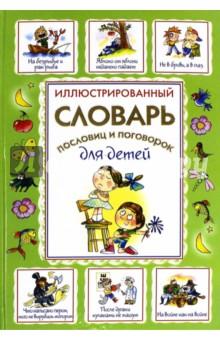 Иллюстрированный словарь пословиц и поговорок для детей