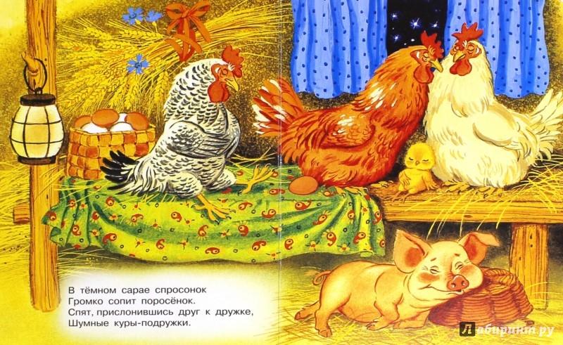 Иллюстрация 1 из 32 для Колыбельная - Елена Назарова | Лабиринт - книги. Источник: Лабиринт
