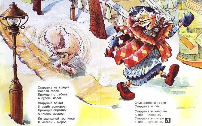 Иллюстрация 1 из 20 для Пудель - Самуил Маршак   Лабиринт - книги. Источник: Лабиринт