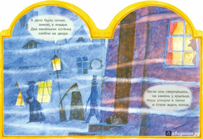 Иллюстрация 1 из 14 для Котята - Самуил Маршак   Лабиринт - книги. Источник: Лабиринт