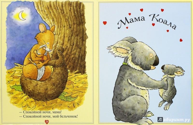 Иллюстрация 1 из 25 для Мама, я  тебя люблю! - Анна Казалис   Лабиринт - книги. Источник: Лабиринт