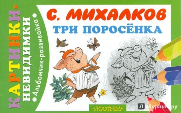 Иллюстрация 1 из 16 для Три поросёнка - Сергей Михалков | Лабиринт - книги. Источник: Лабиринт
