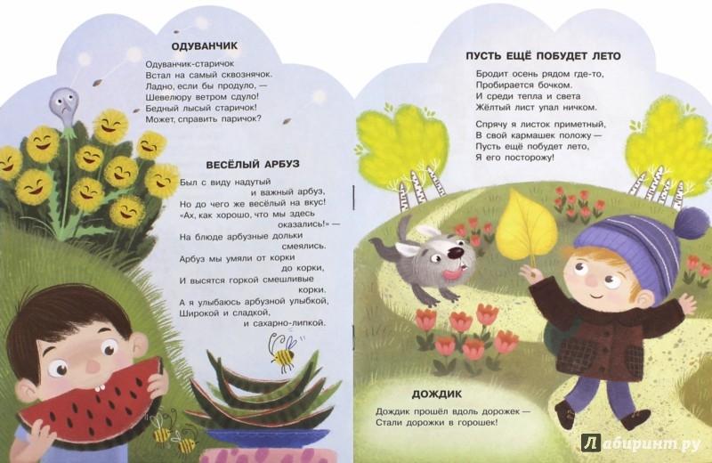 Иллюстрация 1 из 15 для Времена года - Анастасия Орлова | Лабиринт - книги. Источник: Лабиринт
