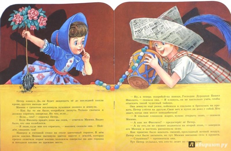 Иллюстрация 1 из 12 для Нет разбойников в лесу - Астрид Линдгрен | Лабиринт - книги. Источник: Лабиринт