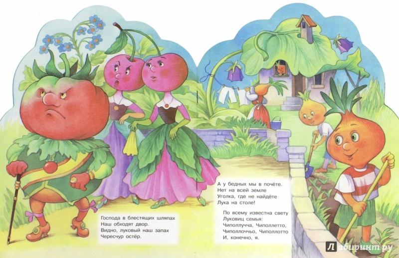 Иллюстрация 1 из 8 для Чиполлино (Песня Чиполлино) - Самуил Маршак | Лабиринт - книги. Источник: Лабиринт
