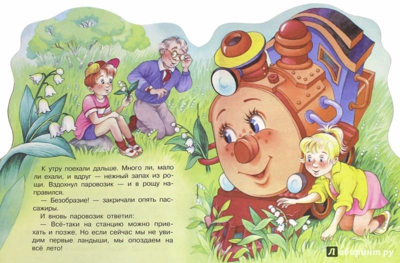 Иллюстрация 1 из 7 для Паровозик из Ромашково - Геннадий Цыферов | Лабиринт - книги. Источник: Лабиринт