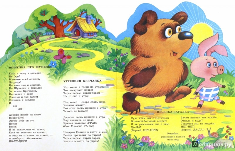Иллюстрация 1 из 11 для Песенки Винни-Пуха - Борис Заходер | Лабиринт - книги. Источник: Лабиринт