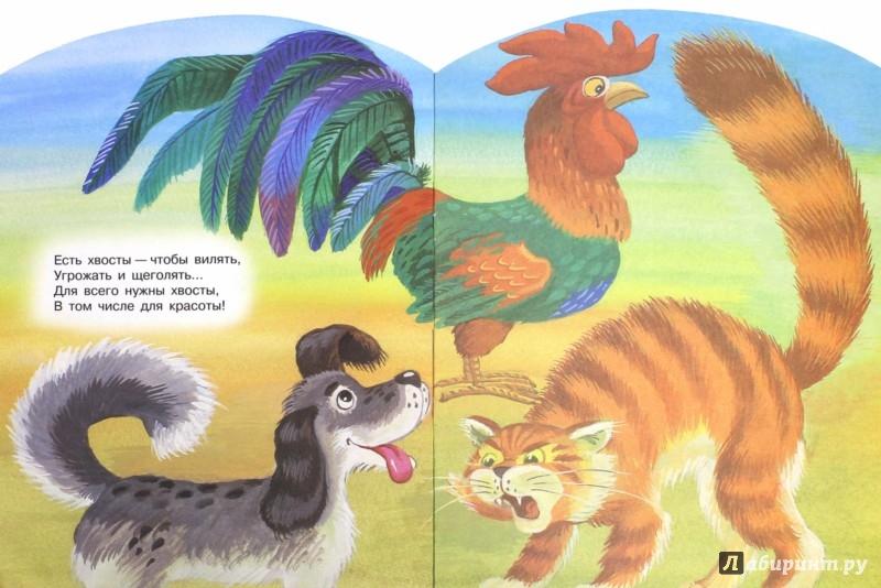 Иллюстрация 1 из 26 для Хвосты - Андрей Усачев | Лабиринт - книги. Источник: Лабиринт