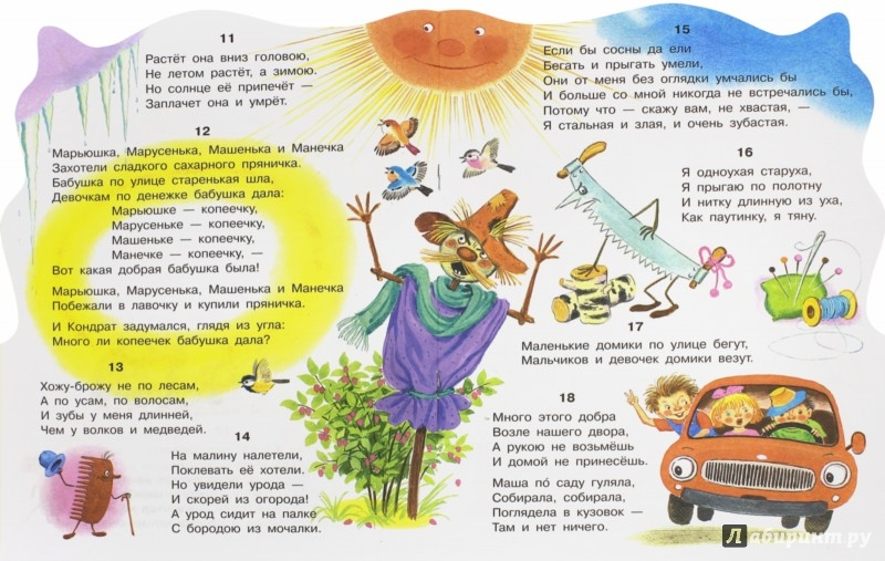 Иллюстрация 1 из 8 для Загадки - Корней Чуковский | Лабиринт - книги. Источник: Лабиринт
