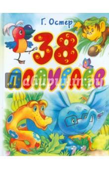 Обложка книги 38 попугаев