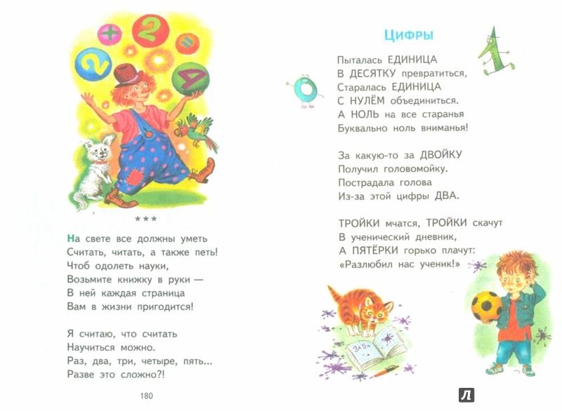 Иллюстрация 1 из 31 для Разноцветная карусель - Остер, Энтин   Лабиринт - книги. Источник: Лабиринт