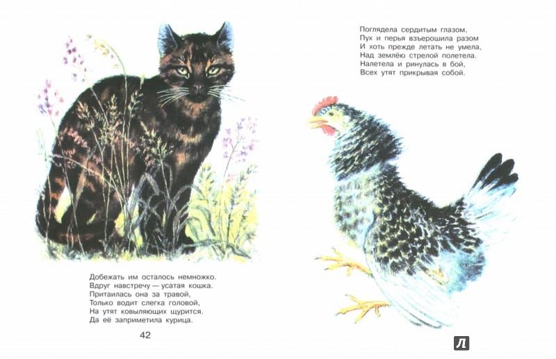 Иллюстрация 1 из 3 для Ребятам о зверятах - Барто, Маршак, Остер   Лабиринт - книги. Источник: Лабиринт