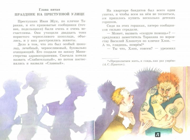 Иллюстрация 1 из 5 для Крокодил Гена и грабители - Эдуард Успенский   Лабиринт - книги. Источник: Лабиринт
