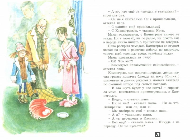 Иллюстрация 1 из 10 для Таинственный гость из космоса - Эдуард Успенский | Лабиринт - книги. Источник: Лабиринт