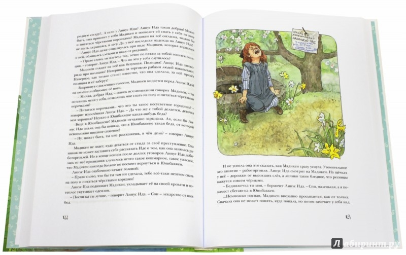 Иллюстрация 1 из 65 для Мадикен - Астрид Линдгрен | Лабиринт - книги. Источник: Лабиринт