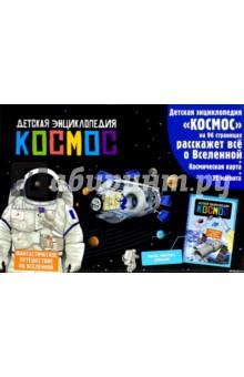 Космос. Интерактивная детская энциклопедия с магнитами, Адель Педрола