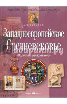 Западноевропейское Средневековье