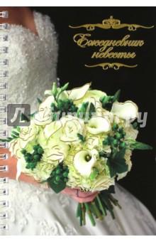 Ежедневник невесты СВАДЕБН.БУКЕТ (80 листов, А6) (37158) Феникс+