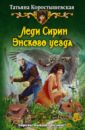 Коростышевская Татьяна Георгиевна