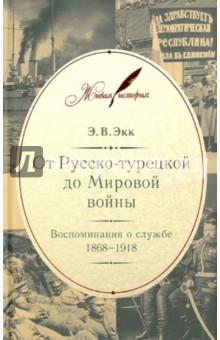 От Русско-турецкой до Мировой войны: Воспоминания о службе. 1868-1918