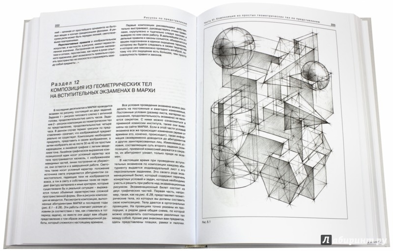 Рисунок по представлению от геометрии к архитектуре